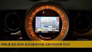BMW 미니 동영상 플레이어 테스트