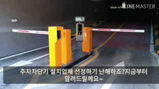 주차차단기 설치업체 선정하는방법~