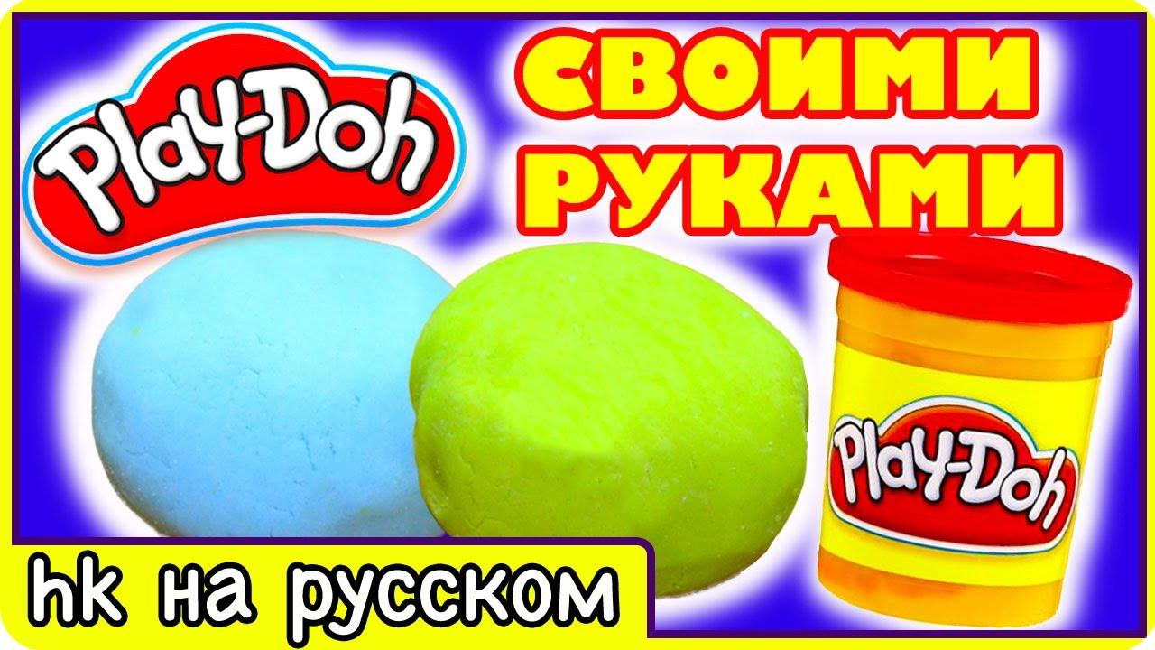 Пластилин Play Doh. Делаем сами) как сделать пластилин плей до в 89