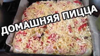 Как сделать и приготовить пиццу дома! Лучший рецепт от Ивана!