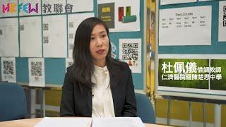 Publication Date: 2020-03-10 | Video Title: 專訪優秀教師選舉得獎者(教學組)杜佩儀老師