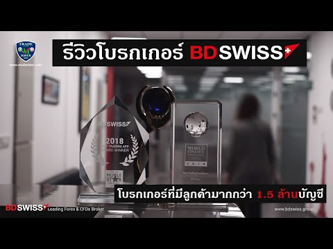รีวิวโบรกเกอร์ BDSwiss โบรกเกอร์ Forex ทีมีผู้ใช้งานกว่า 1.5 ล้านบัญชี