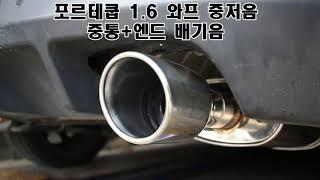 포르테쿱 1.6 와프 중저음 중통+엔드 듀얼배기 배기음