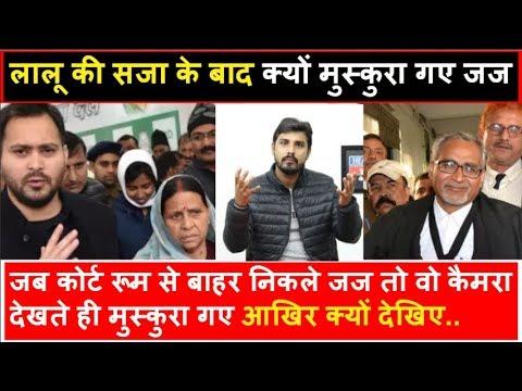 Lalu Prasad Yadav को सजा देने वाले जज Shivpal Singh क्यों मुस्कुरा पड़े देखिए | Headlines India