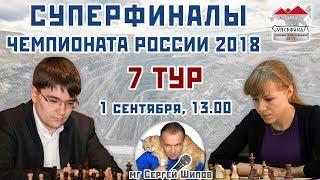 Суперфиналы чемпионата России 2018 🇷🇺 7 тур 🎤 Сергей Шипов ♕ Шахматы