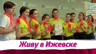 Награждение волонтёров в Ижевске