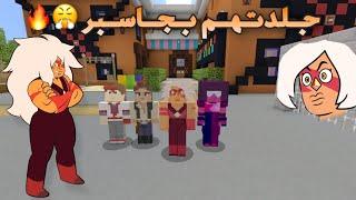 ماين كرافت مطاردة القاتل في الميتم بجاسبر مع كريس 😱🔥| Minecraft