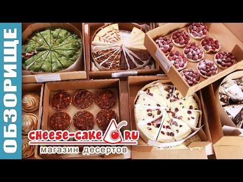 Доставка сладостей Cheese-cake.ru   13 кило сладостей!