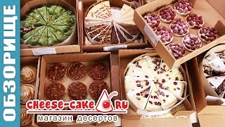 ОБЗОРИЩЕ ░ Cheese-cake.ru ░ 13 кило сладостей!