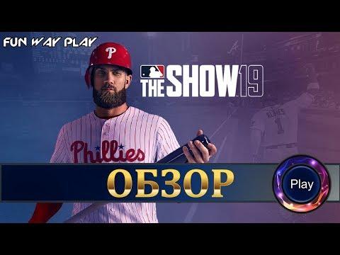 MLB The Show 19 \ Обзор игры \ Зачем играть в бейсбол???