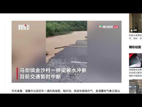 浙江百年一见超大雷雨 河水暴涨冲断桥梁2死2失踪(图/视频)