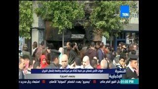 النشرة الإخبارية - قوات الأمن تتمكن من ضبط ثلاثة من مرتكبي واقعة إشعال النيران بملهى العجوزة
