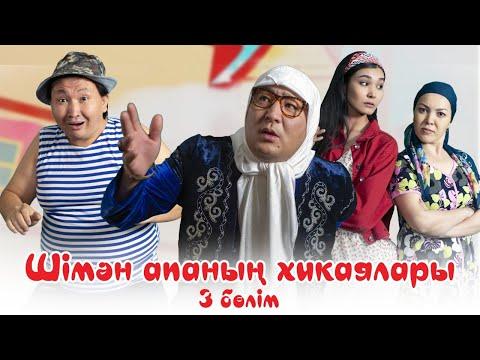 Шімән апаның хикаялары.3 бөлім  (03.10.2019)