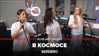 🅰️ Serebro – В Космосе (LIVE @ Авторадио)