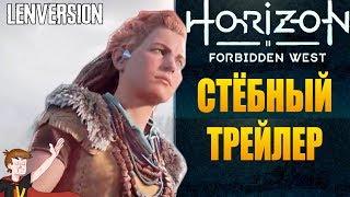 HORIZEN II : Forbidden West  ► СТЁБНЫЙ ТРЕЙЛЕР (LENVERSION)