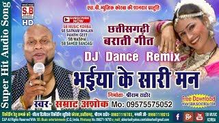 अशोक सम्राट-Cg Dj Remix Song-Bhaiya ke Sari Man-Ashok Samart-New Chhattisgarhi Geet Video 2018-SB