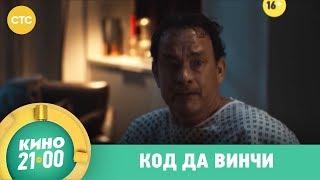 Код да Винчи | Кино в 21:00