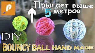 DIY Bouncy Ball  Супер прыгающий мяч. Делаем сами power ball how to make bouncy ball DIY Super Ball