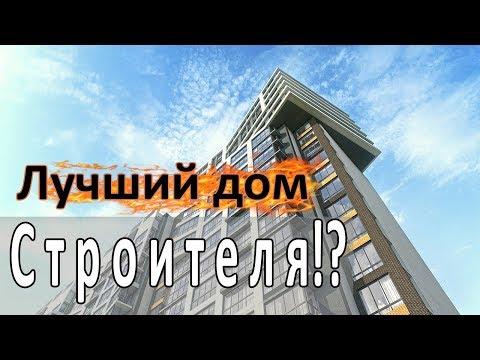 Заречный квартал Дом № 6. Новостройки Ижевска