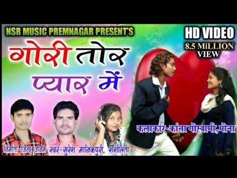 HD Video Gori Tor Pyar Me Singer-Suresh Manikpuri,Shashi Lata