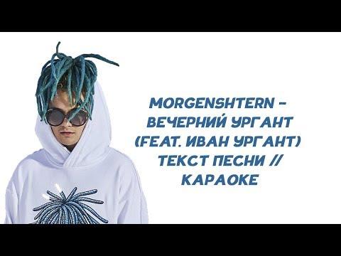 MORGENSHTERN -  Вечерний Ургант  (feat. Иван Ургант)  // ТЕКСТ ПЕСНИ // КАРАОКЕ // lyrics