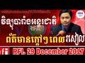 ដំណឹងក្ដៅៗ សម្រាប់ថ្ងៃនេះ, RFI Khmer News Today, RFI Khmer Radio News, 29 December 2017