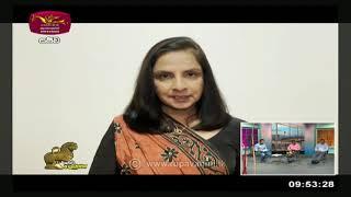 Shanida Ayubowan |  Muthuhara |  2021-07-17 | Rupavahini Thumbnail