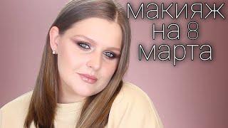 Быстрый макияж на 8 марта Вечерний макияж