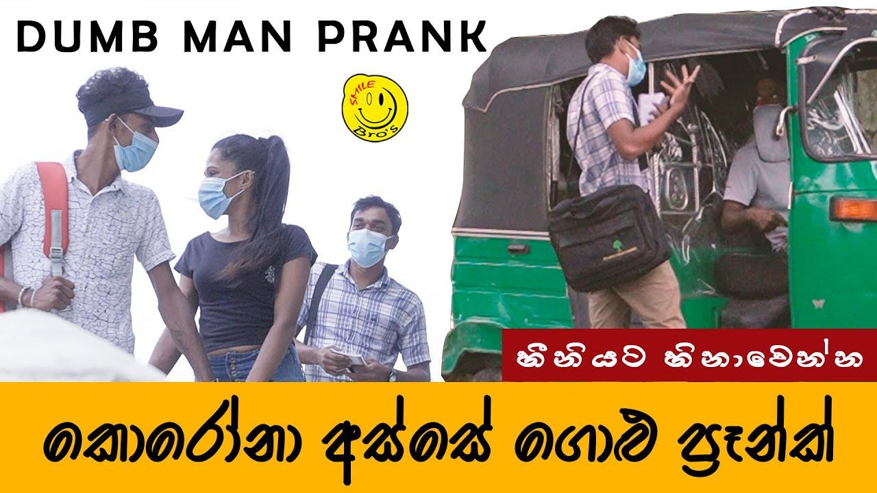 Dumb Man Prank in Sri Lanka   ගොළු ප්රෑන්ක්