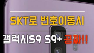 SKT번호이동시 공짜로 구매할 수 있는 휴대폰은?