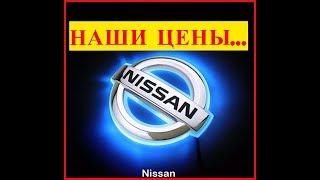 Наши ЦЕНЫ   Nissan .23.06.2017г.