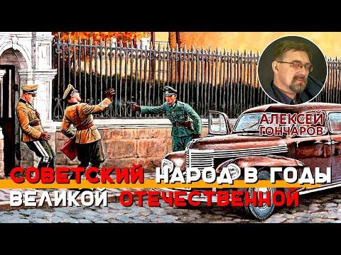Советский народ в годы Великой Отечественной войны: На оккупированных территориях