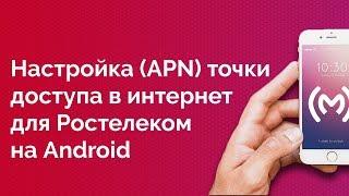 Как настроить точку доступа в интернет на Ростелеком для Android устройств