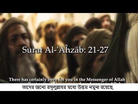 Surah Al Ahzab (21-27) | Beautiful Recitation