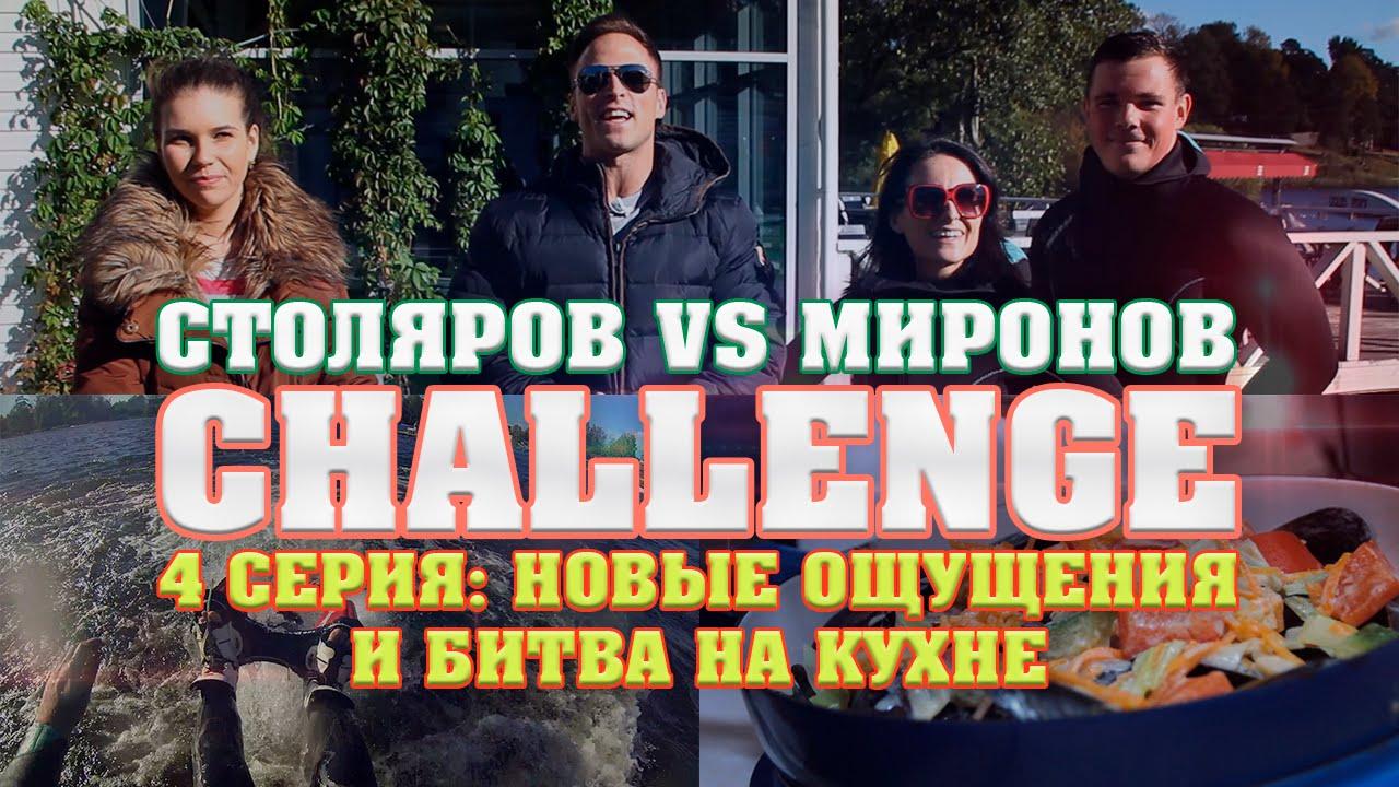 Столяров VS Миронов: Challenge 4 серия: Новые ощущения и битва на кухне