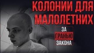 Колония для малолетних Фильм Вахтанга Микеладзе