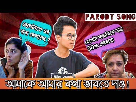 আমাকে-আমার-কথা-ভাবতে-দাও-||-amake-amar-moto-thakte-dao-parody-song-||-dipu-the-dentist