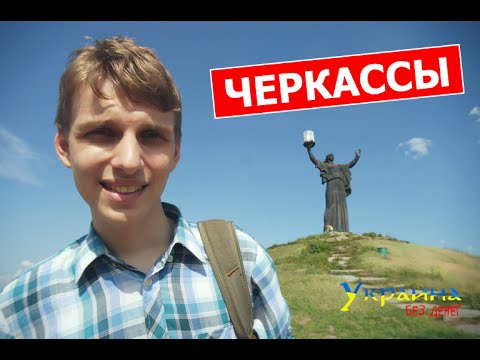 знакомства украина черкассы
