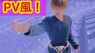 【PV】仮面ライダーアギトに変身してみた!