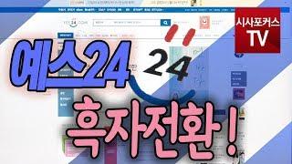 인터넷도서판매 '예스 24', 도서사업부문 수익 창출력…