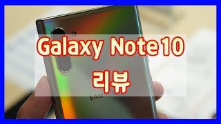 [SAMSUNG] 삼성 갤럭시 노트 10 (노트 9 비…