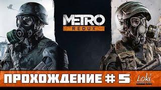 Прохождение Metro 2033 Redux : Часть 5 - Хан