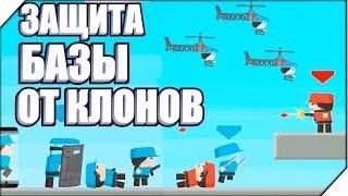 ЗАЩИТА БАЗЫ ОТ КЛОНОВ - Игра Clone Armies # 4