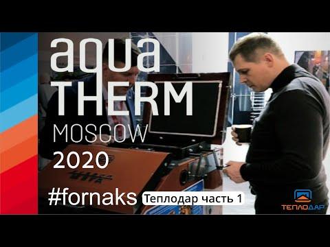 Aquatherm 2020. Обзор новинок банных печей Теплодар.