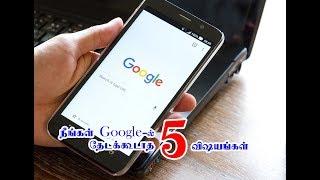 நீங்கள் Google-ல் தேடக்கூடாத 5 விஷியங்கள் | 5 Things you should never search in Google