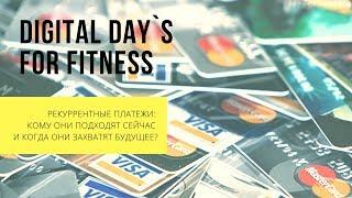Рекуррентные платежи:  кому они подходят сейчас  и когда они захватят будущее?