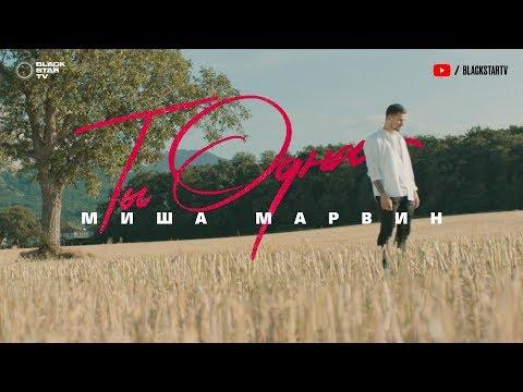 Миша Марвин - Ты одна (Премьера клипа, 2019) 12+