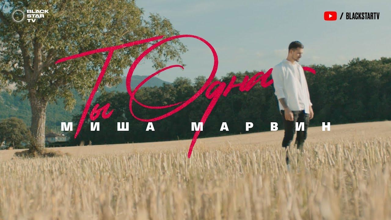 Миша Марвин - Ты одна (Премьера клипа, 2019)