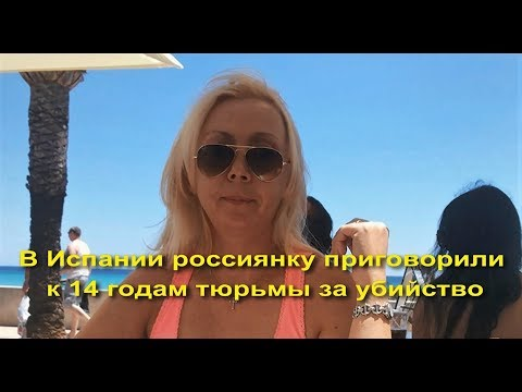 Суд в Испании приговорил россиянку к 14 годам тюрьмы за зверское убийство мужа