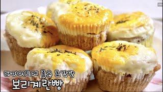 다이어트에 좋은 초간단 보리계란빵(Super simpl…